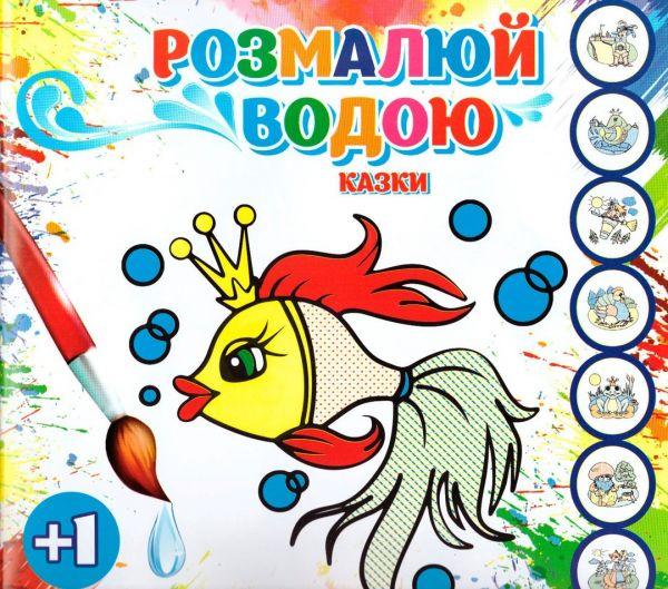 Водная раскраска Укр (Казки)