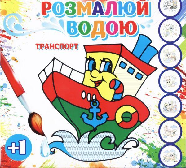 Водная раскраска Укр (Транспорт)