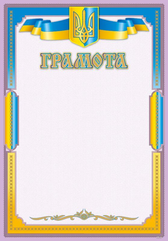 Грамота А4