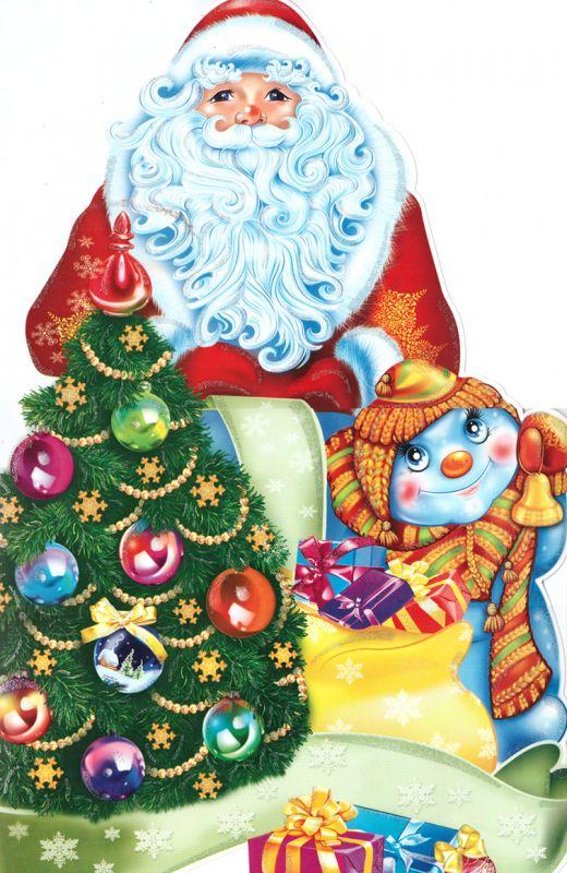 Гигант Дед мороз