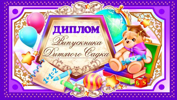 Диплом выпускника детского сада Укр
