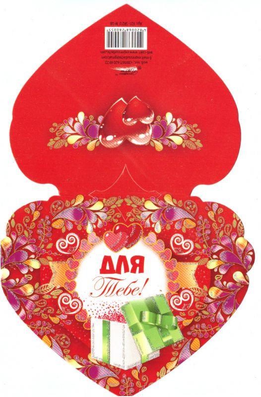 Валентинка большая Укр (10 шт)