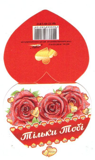 Валентинка маленькая Укр (20 шт)