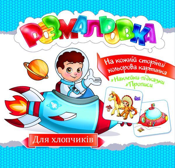 Раскраска-пропись с наклейками Укр